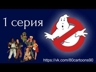 Настоящие охотники за привидениями (1 серия) - месть призраков (ghosts 'r us)