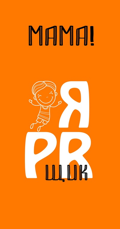 Мама, Я PR-щик!   ВКонтакте 2f6bedab40d