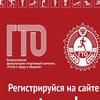 Центр тестирования ВФСК ГТО в Гатчинском районе