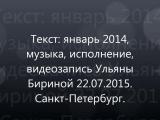 Мой дед погиб погиб на Ленинградском фронте. Песня Ульяны Бириной.