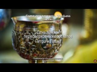 Проповедь митрополита Феофана в день памяти первоверховных апостолов Петра и Павла