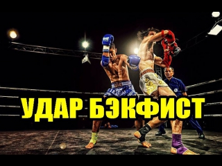 Удар BACKFIST от Баранова Дмитрия. Обучение технике удара!//STRONG DIVISION