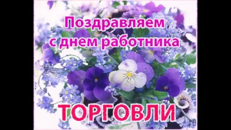 С Днем ТОРГОВЛИ !