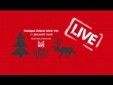 Live: Танцы. Ёлка. МУЗ-ТВ