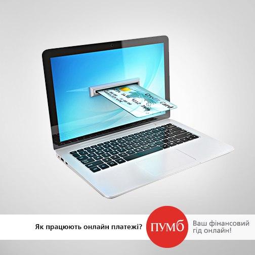 💳 Яким чином функціонують онлайн #платежі? http://pumb.to/psm-otrans