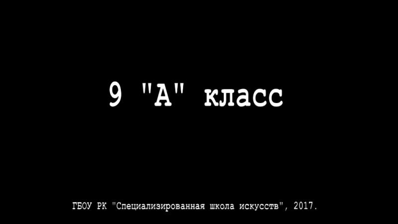 9А СШИ ВЫПУСК 2017