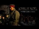 Счастливого Рождества  Joyeux Noel