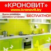 """""""Кроновит"""". Корпусная мебель на заказ в Беларуси"""