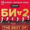 28.04.17 БИ-2   ХАБАРОВСК   THE BEST OF