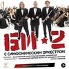 04.03.17 БИ-2 c оркестром| ВОРОНЕЖ | Event Hall