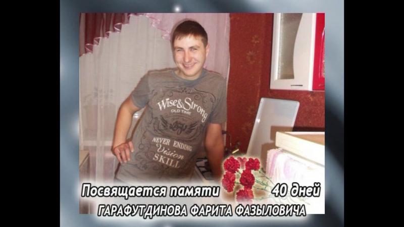 Памяти Гарафутдинова Фарита Помним любим скорбим