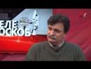 Ю.Болдырев - патриотизм на олигархическом ТВ ради поддержки Путина и его чубайсов 14.04.2017