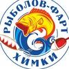 Рыболов-Фарт