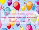 С Днем рождения Ленок))