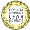 """фотошкола """"Импульс"""" г. Йошкар-Ола"""