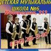ШЕСТАЯ МУЗЫКАЛЬНАЯ ШКОЛА (ЕКАТЕРИНБУРГ)