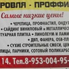 КРОВЛЯ ПРОФФИ - Баранчинский, Красноуральск