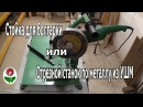 DIY САМОДЕЛЬНАЯ СТОЙКА ДЛЯ БОЛГАРКИ Homemade Angle Grinder Stand Мастер в доме62TV