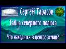 Сергей Тарасов .Тайна северного полюса! Что находится в центре земли?