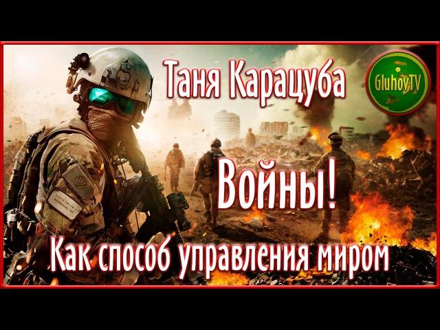 Таня Карацуба. Войны, как способ управления миром!