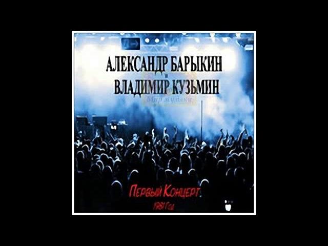 Александр Барыкин и гр.Карнавал — Концерт БарыкинКузьмин (1981)