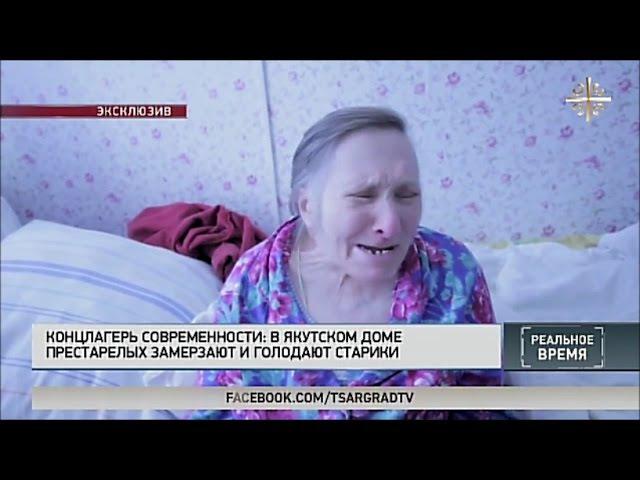 Больных стариков морят голодом в доме престарелых (2016)