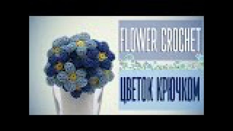 Вяжем цветок крючком схема. How to crochet a little flower diagram