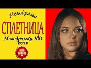 Сплетница 2016 HD Мелодрамы Русские Новинки