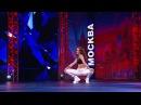 Танцы: Вероника Комар (Иван Дорн - Стыцамен) (сезон 3, серия 9)