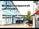 Владимирский централ - фильм про тюрьму особого назначения HD