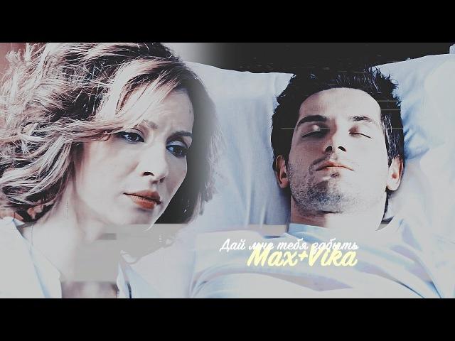 Max Vika Дай мне тебя забыть