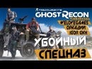 Прохождение Tom Clancy's Ghost Recon: Wildlands — УБОЙНЫЙ СПЕЦНАЗ: WELOVEGAMES, IGOR GHK и ОРКАДИЙ