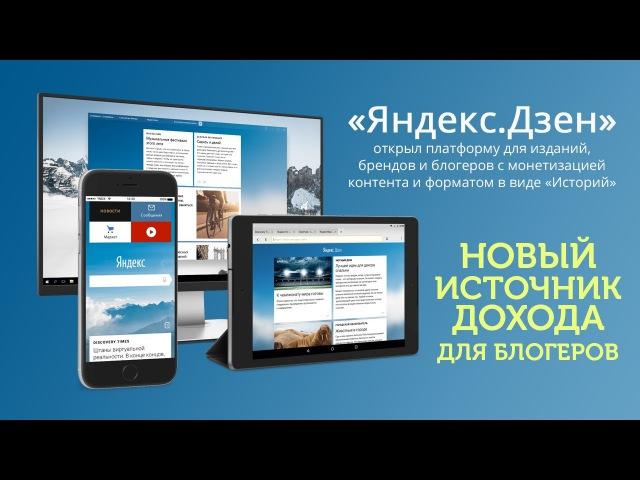 Что такое «Яндекс.Дзен» и как им пользоваться?