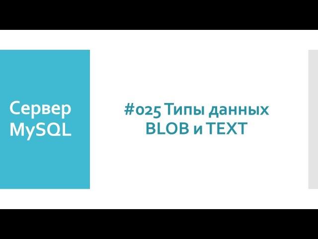 Текстовый тип данных BLOB и TEXT в SQL и базах данных MySQL сервера