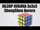 Обзор 3X3Х3 SHENGSHOU AURORA