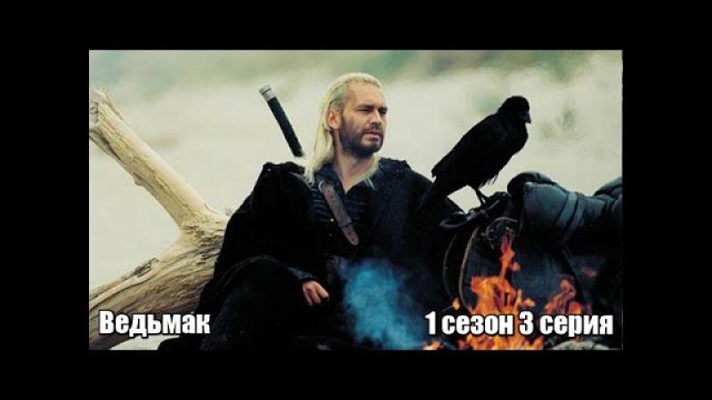Ведьмак 1 сезон 3 серия