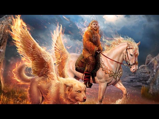 Как создавался мир Славянская мифология 4