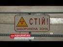 У Чорнобилі радіаційний фон нижчий, аніж у центрі Києва