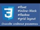 Float, inline-block, flex, grid layout - способы создания разметки. Назначение технологий