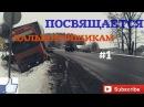 Посвящается дальнобойщикам / For Truckers /