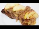 Вкусная Говяжья печень с яблоками и луком по-берлински