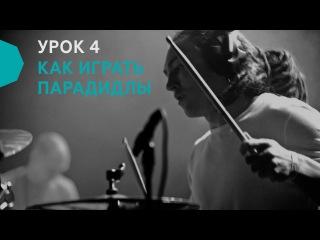 Inward paradiddle. Техника down-up - Урок 4 / Как играть парадидлы