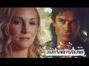 Damon and Caroline II Золотыми рыбками