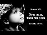Псалмы Сиона № 102. Отче наш, Твои мы дети