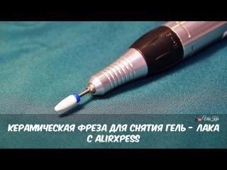 Керамическая фреза с Aliexpress | Снятие | Полезные советы