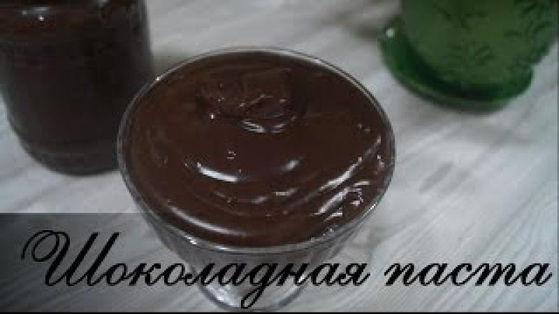 Шоколадная паста. Самый вкусный рецепт. » Freewka.com - Смотреть онлайн в хорощем качестве
