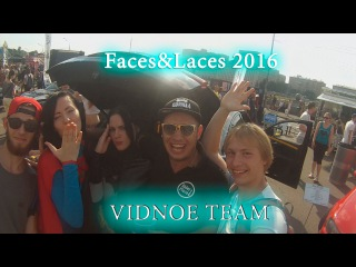 Faces and Laces 2016 Парк Горького