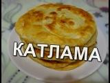Катлама (лепешки с луком). katlama (tortillas with onions)