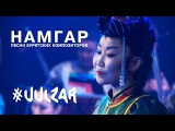 Намгар. Песни бурятских композиторов Namgar. Songs of Buryad composers