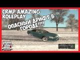 CRMP Amazing RolePlay #162 - Опасный дрифт в городе!!!!